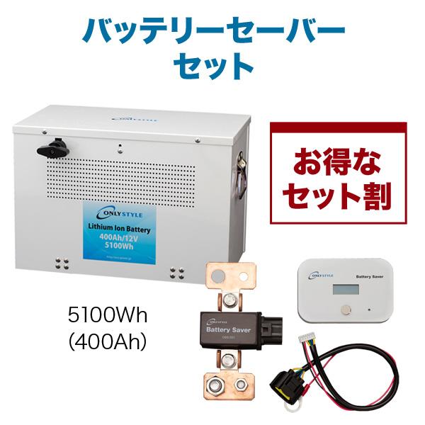 【セットだからお得!】オンリースタイル リチウムイオンバッテリー 5100Wh(400Ah)+ 過放電予防装置 バッテリーセーバー セット