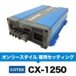 COTEK 急速充電器 CX-1250(ケーブル付) オンリースタイル専用セッティング